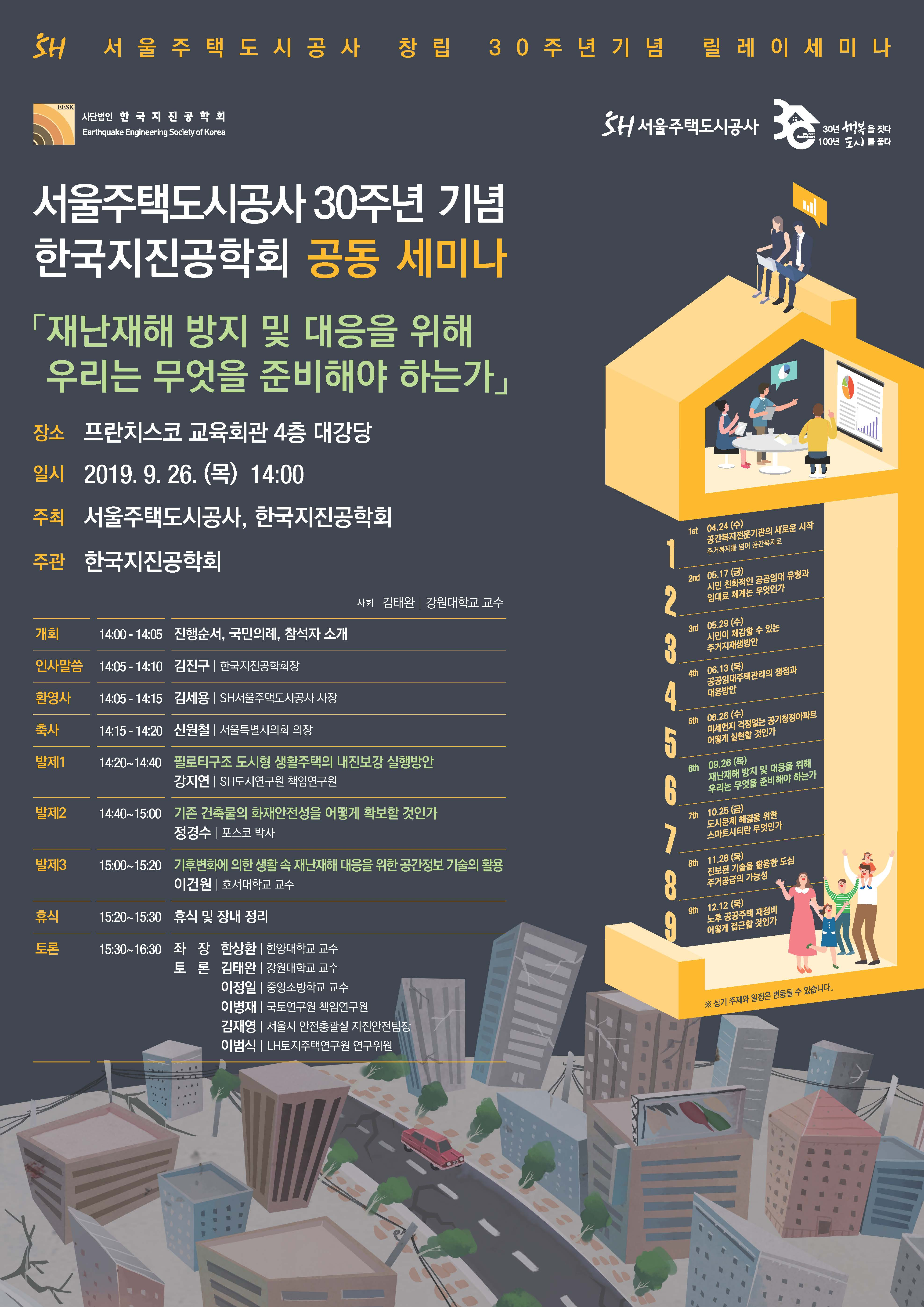 SH 6회 릴레이세미나 포스터(재난재해).jpg