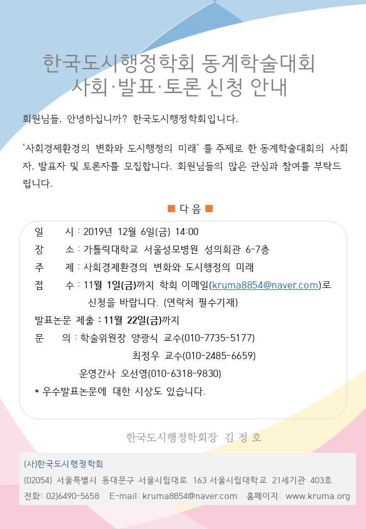 2019년 동계 학술대회.png