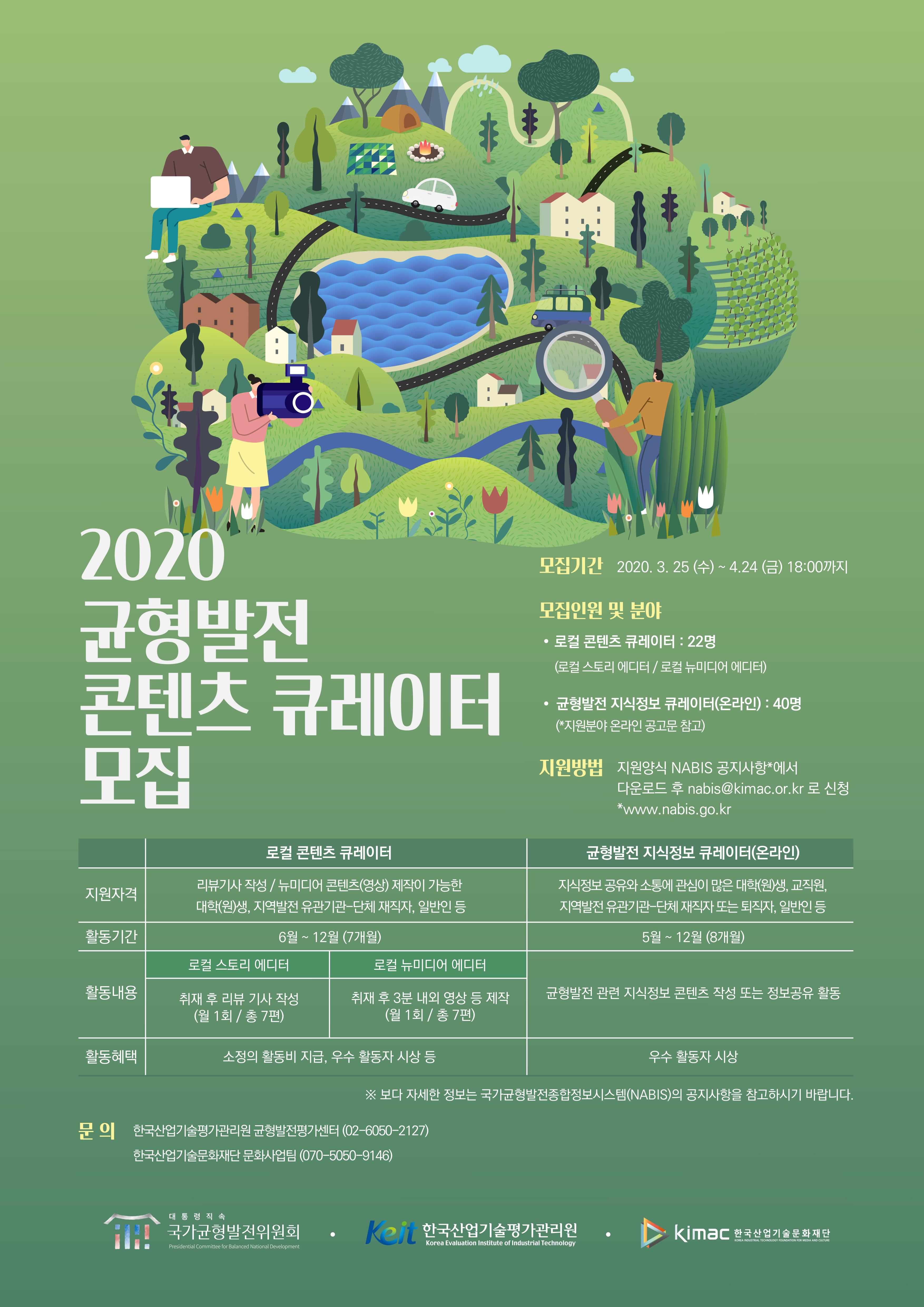 (최종본) 2020 균형발전 콘텐츠 큐레이터 모집 포스터 2020-03-24.jpg