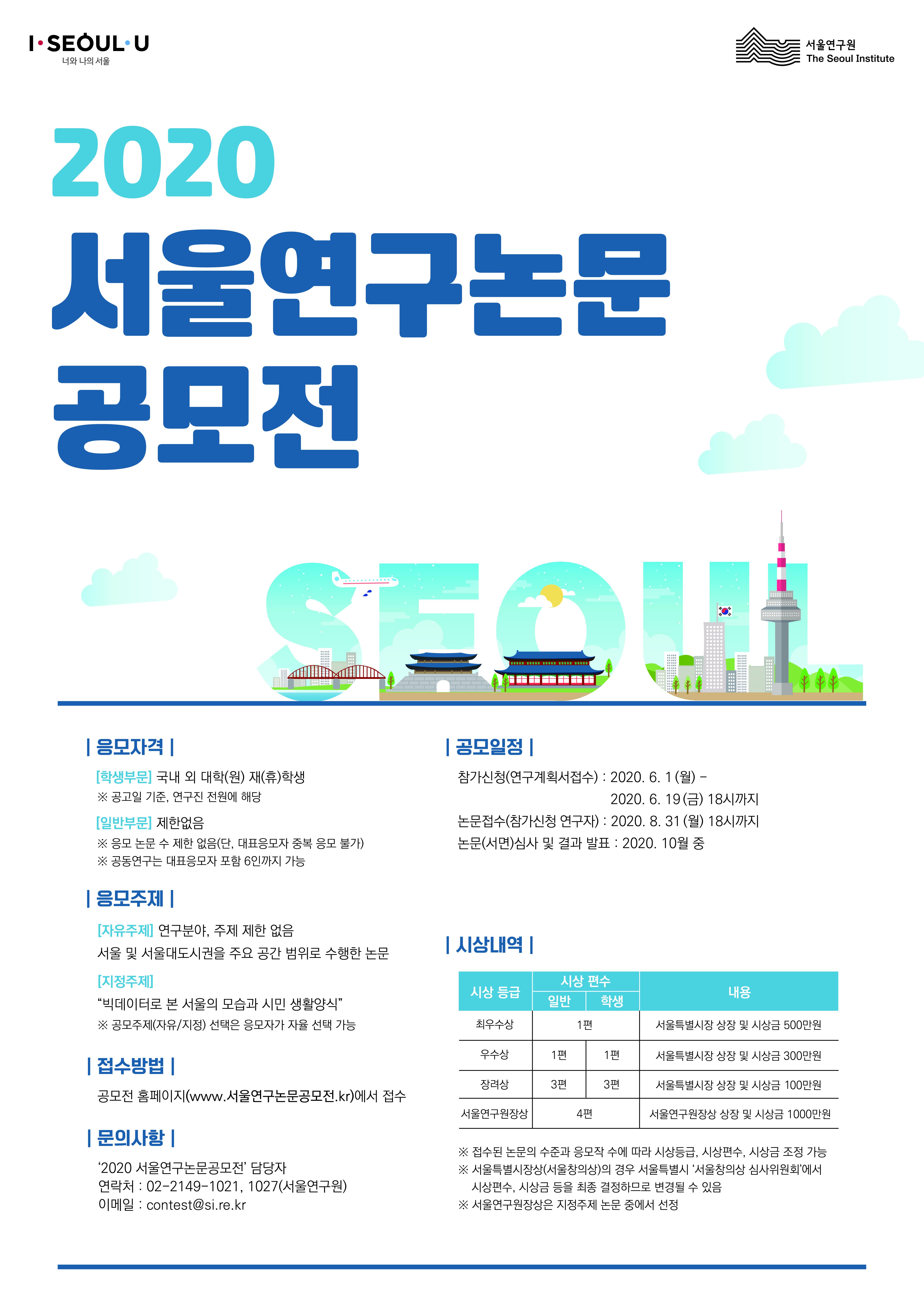 서울연구원 최종(outline)_대지 1.jpg