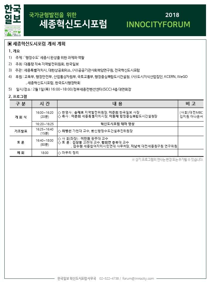 2018세종혁신도시포럼 개요_180125.jpg