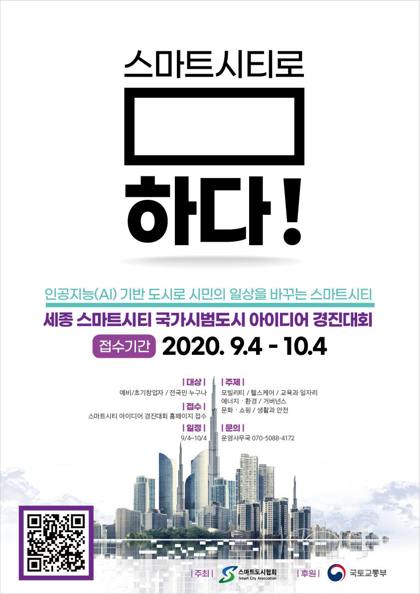 붙임3. 세종 스마트시티 시범도시 아이디어 경진대회 포스터.png