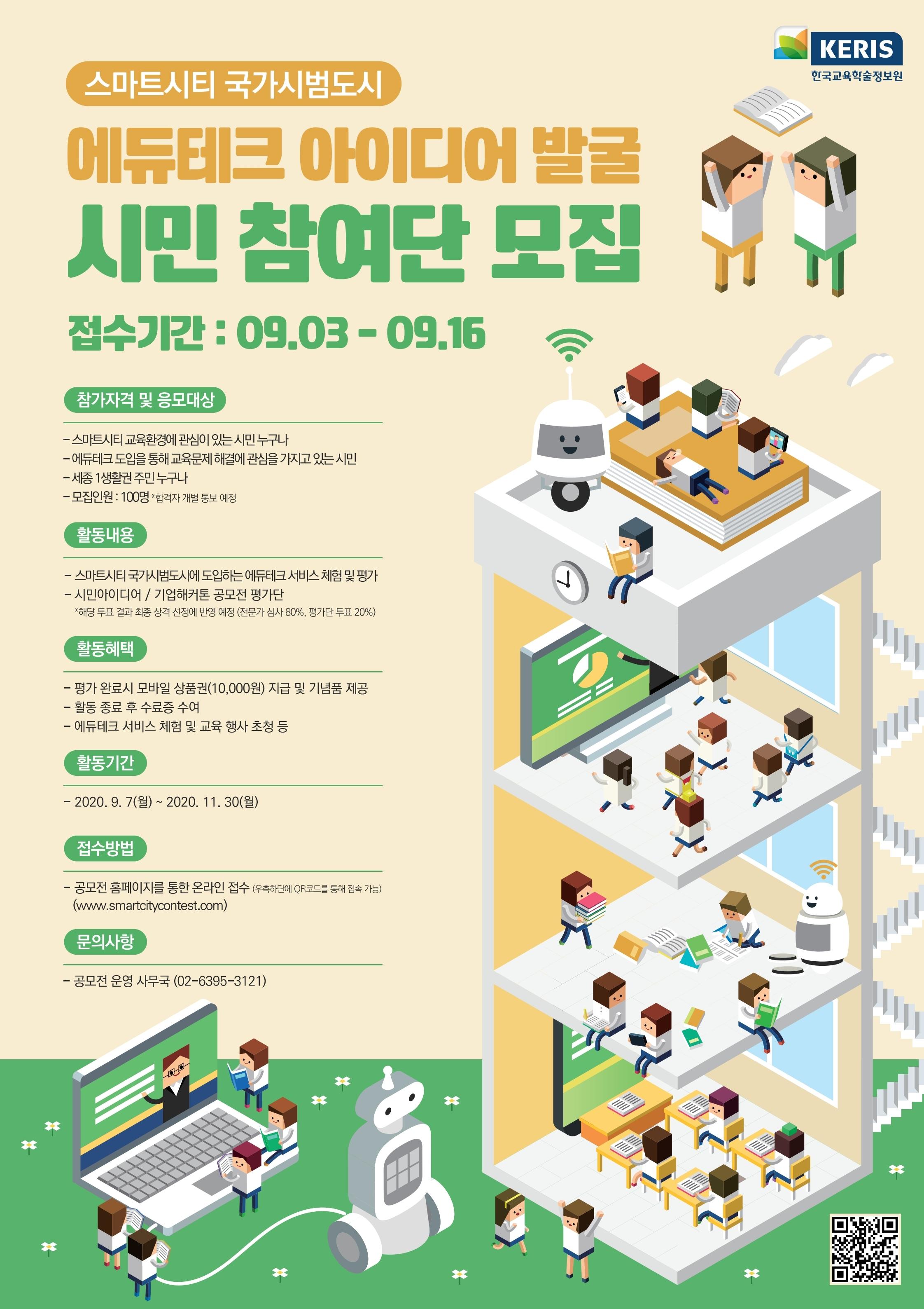 2020년 스마트시티 시민아이디어 시민참여단 포스터.jpg